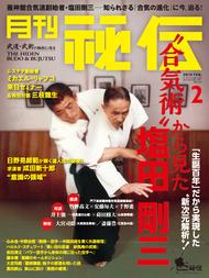秘伝201502月号表紙-thumb-190xauto-1889